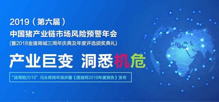 中国生猪产业链风险预警年会(始于2013年)