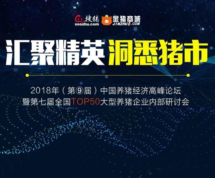 中国养猪经济高峰论坛暨全国TOP50大型养猪业企业内部研讨会(始于2009年)